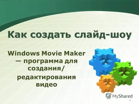 Как создать слайд-шоу Windows Movie Maker программа для создания/ редактирования видео 1.
