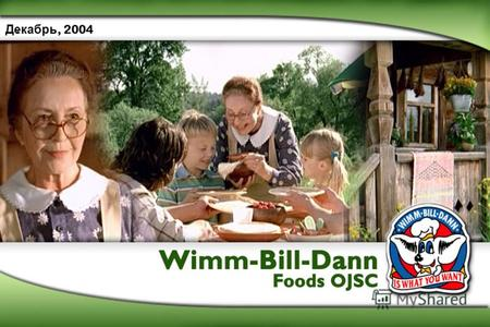 Wimm-Bill-Dann Foods OJSC Design by Andrew Zhukov & Igor Sedrenok, 2004 July 12 Wimm-Bill-Dann Foods OJSC August, 2004 Декабрь, 2004.