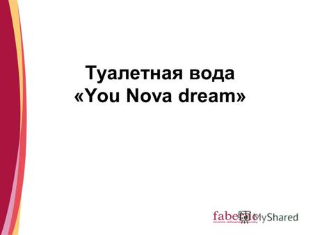 Туалетная вода «You Nova dream». т.в. You Nova dream т/в You Nova dream - дополнение линии декоративной косметики You Nova You Nova – это парфюмерия для.