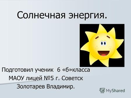Солнечная Энергия Презентация 4 Класс