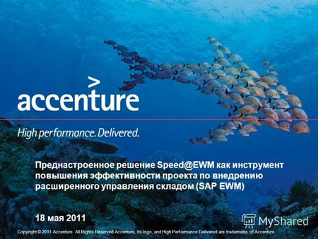 Copyright © 2011 Accenture All Rights Reserved Accenture, its logo, and High Performance Delivered are trademarks of Accenture. Преднастроенное решение.