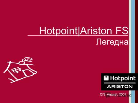 Hotpoint|Ariston FS Легедна CIS. August, 2007.. MB – Combi MT – DD 2 1 =H х10 cm (высота) F – No Frost V – A.I.R. C – Chiller A - AquaCare E – Everfresh.