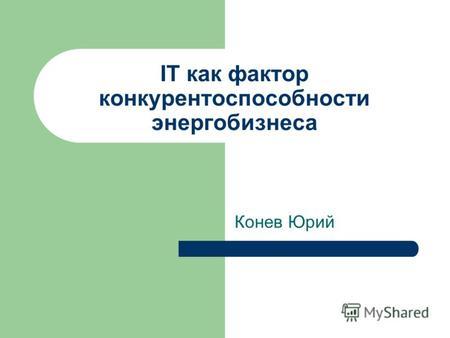 Регистрация инвестиционного договора - Долевое строительство.