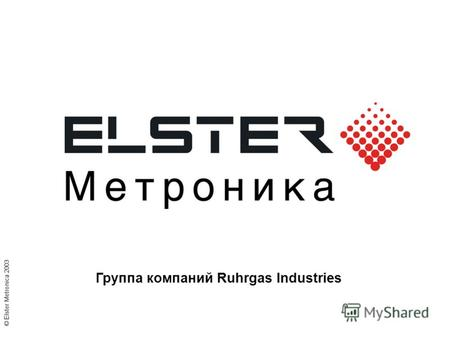 © Elster Metronica 2003 Группа компаний Ruhrgas Industries.