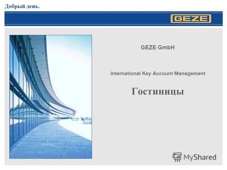 Добрый день. GEZE GmbH International Key Account Management Гостиницы.