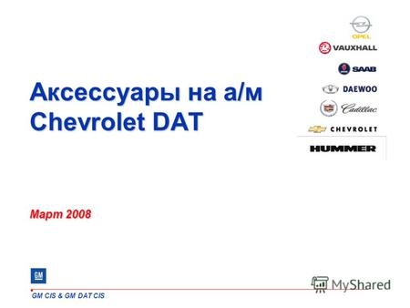 GM CIS & GM DAT CIS Аксессуары на а/м Chevrolet DAT Март 2008.