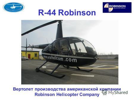 Презентацию тему вертолет на