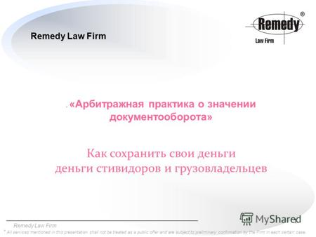 1 Remedy Law Firm * All services mentioned in this presentation shall not be treated as a public offer and are subject to preliminary confirmation by the.