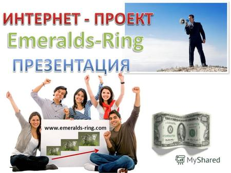 Www.emeralds-ring.com. Ваш посев: $35 (однократно) Ваша жатва: $320 (многократно)