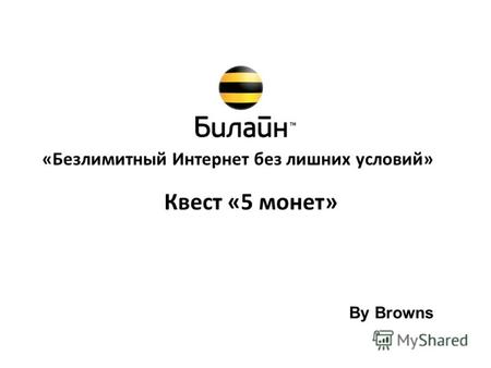 «Безлимитный Интернет без лишних условий» Квест «5 монет» By Browns.