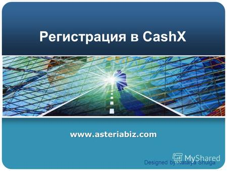 Регистрация в CashX www.asteriabiz.com Designed by Natalya Shulga.