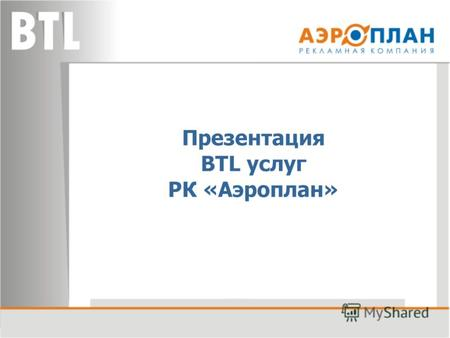 Презентация BTL услуг РК «Аэроплан». О компании BTL-услуги Trade promotion Consumer promotionConsumer promotion Event marketingEvent marketing Мерчандайзинг.