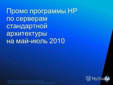 ©2009 HP Confidential1 © 2010 Hewlett-Packard Development Company, L.P. The information contained herein is subject to change without notice. 1 Промо программы.