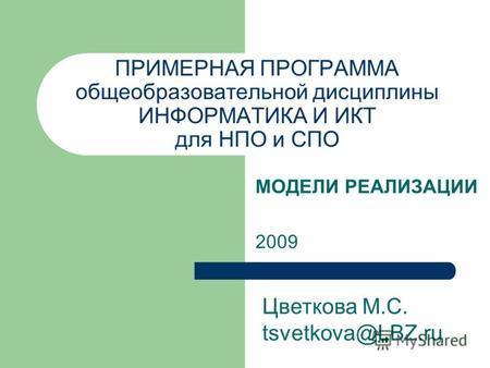 Астафьева н. Е. , гаврилова с. А. , цветкова м. С. Информатика и икт.