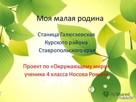 Реферат на тему моя малая родина ставропольский край 782