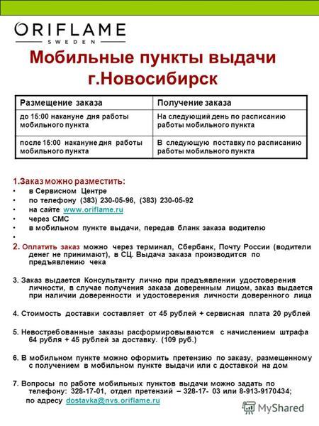 4ed311274450 Мобильные пункты выдачи г.Новосибирск 1.Заказ можно разместить  в Сервисном  Центре по
