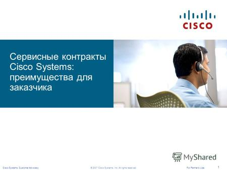 © 2007 Cisco Systems, Inc. All rights reserved.For Partners Use Cisco Systems, Customer Advocacy 1 Cервисные контракты Cisco Systems: преимущества для.