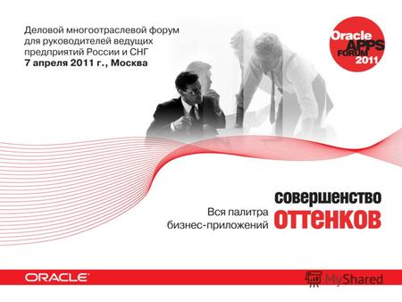 Решения Oracle для ТЭК и ЖКХ Кирилл Войтюк Oracle CIS.