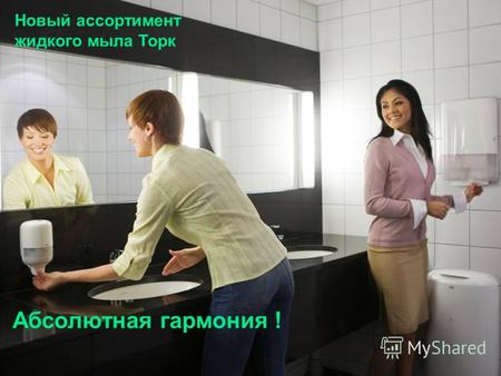 Жидкое мыло Tork – абсолютная гармония Tork is an SCA brand Lift your washroom to a new level Tork is an SCA brand Lift your washroom to a new level Новый.