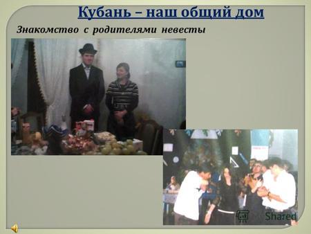 знакомство с родителями невесты у армян