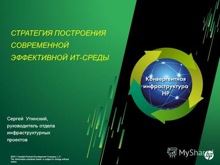 1 ©2011 Hewlett-Packard Development Company, L.P. The information contained herein is subject to change without notice СТРАТЕГИЯ ПОСТРОЕНИЯ СОВРЕМЕННОЙ.