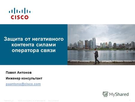 © 2008 Cisco Systems, Inc. All rights reserved.Cisco ConfidentialPresentation_ID 1 Защита от негативного контента силами оператора связи Павел Антонов.