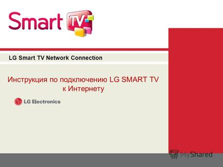 how to connect my pc to my lg smart tv