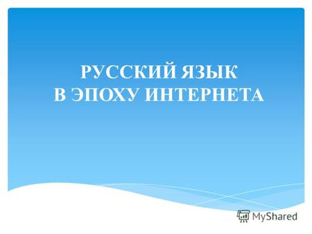 РУССКИЙ ЯЗЫК В ЭПОХУ ИНТЕРНЕТА. «For my English fans. I want to thank you for visiting my blog. I love you guys! You are the best! Dont forget to buy.