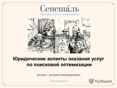 Договор на оказание маркетинговых услуг (договор аутсорсинга).