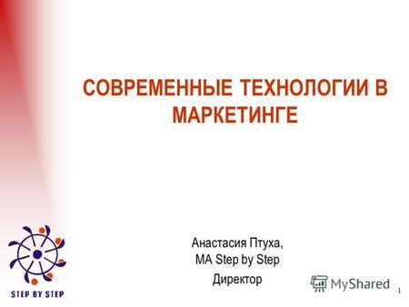 96ef723d3 1 СОВРЕМЕННЫЕ ТЕХНОЛОГИИ В МАРКЕТИНГЕ Анастасия Птуха, МА Step by Step  Директор.