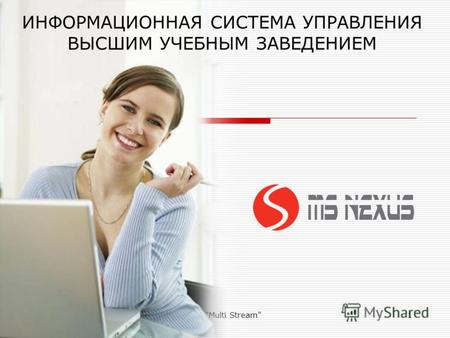 MS NeXusSIA Multi Stream1 ИНФОРМАЦИОННАЯ СИСТЕМА УПРАВЛЕНИЯ ВЫСШИМ УЧЕБНЫМ ЗАВЕДЕНИЕМ.