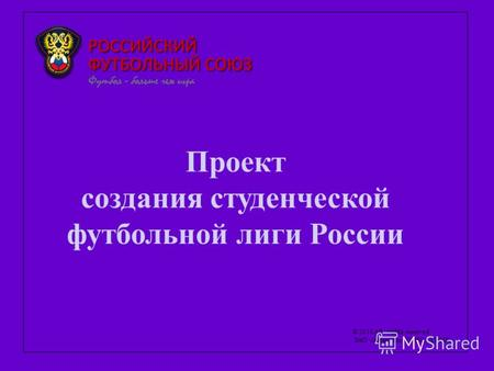 Проект создания студенческой футбольной лиги России © 2010 All rights reserved ЗАО «Агентство КОНСАЛТ-МК»
