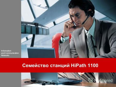 9,825,461,087,64 10,91 6,00 0,00 8,00 Information and Communication Networks Семейство станций HiPath 1100.