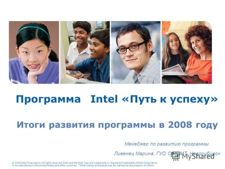 © 2006 Intel Corporation. All rights reserved. Intel and the Intel logo are trademarks or registered trademarks of Intel Corporation or its subsidiaries.