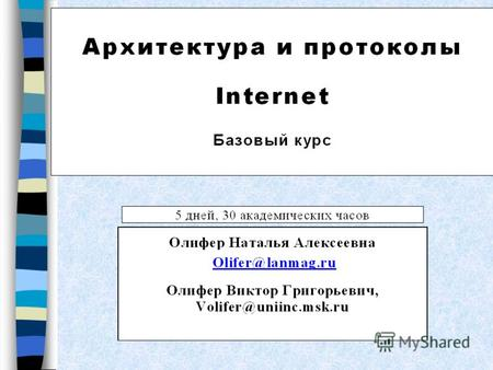 Рекомендуемые учебники 1.Douglas E. Comer. Internetworking With TCP/IP, volume 1 2.W.Richard Stevens. TCP/IP Illustrated, volume 1 В качестве справочной.