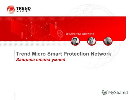 Trend Micro Smart Protection Network Защита стала умней.
