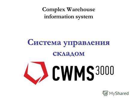 Complex Warehouse information system Система управления складом.