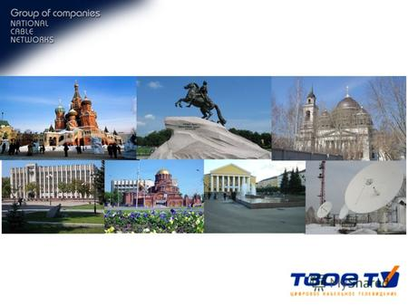 Slide 2 Introduction to NCN group NCN group consist of seven cable operators in six cities of Russia The Group provides cable TV and Internet access services.