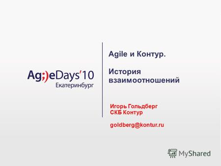 Agile и Контур. История взаимоотношений Игорь Гольдберг СКБ Контур goldberg@kontur.ru.