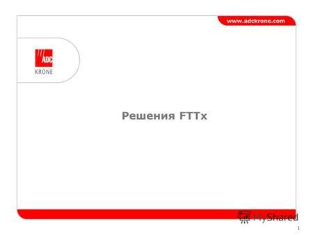 1 Решения FTTx. 2 Архитектура решений FTTX Alliance Feeder OSP Cable From C/O Fiber Distribution Hub (FDH) Splice Case Distribution Cable Access Terminal.