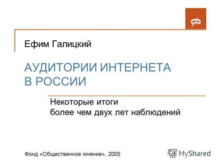 Интернет в россии доклад 9166