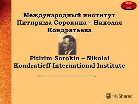 Международный институт Питирима Сорокина – Николая Кондратьева Pitirim Sorokin – Nikolai Kondratieff International Institute.