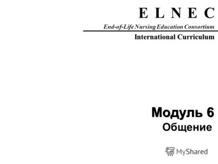 CENLE End-of-Life Nursing Education Consortium International Curriculum Модуль 6 Общение.