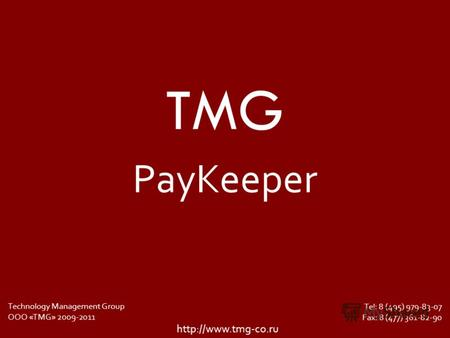 TMG Tel: 8 (495) 979-83-07 Fax: 8 (477) 361-82-90  Technology Management Group ООО «TMG» 2009-2011 PayKeeper.