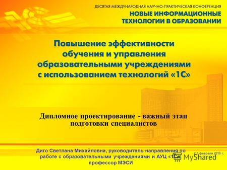 Презентации на тему дипломная работа по экономике Скачать   дипломная работа по экономике 2 3 февраля 2010 г Дипломное проектирование важный этап подготовки специалистов Диго Светлана