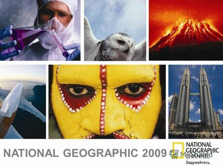 NATIONAL GEOGRAPHIC 2009. National Geographic Channel Наследие Национального географического общества Крупнейшая некоммерческая организация в мире; 120.