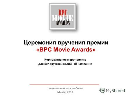 Церемония вручения премии «BPC Movie Awards» Корпоративное мероприятие для Белорусской калийной кампании телекомпания «Карамболь» Минск, 2010.