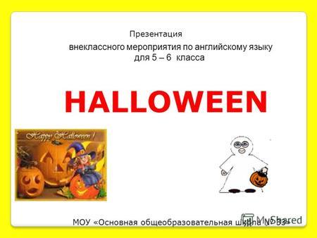 Сценарий внеклассного мероприятия по английскому языку хэллоуин