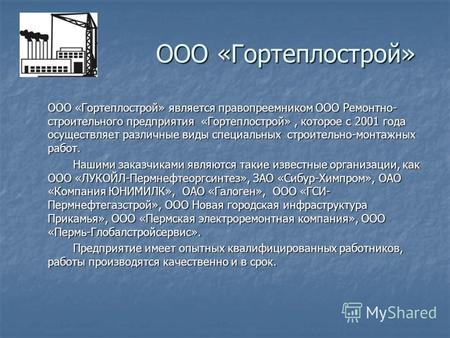 Славстрой ооо ремонтно-строительная компания строительная компания сервис-авиа