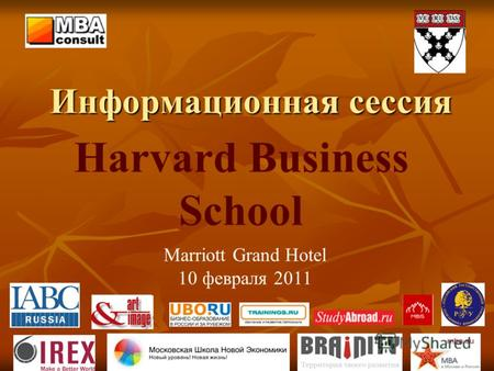 Информационная сессия Marriott Grand Hotel 10 февраля 2011 Harvard Business School.